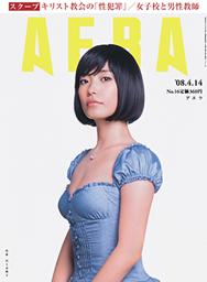 4月7日発売の週刊誌「AERA(アエラ)」4月14日号(写真:朝日新聞出版)