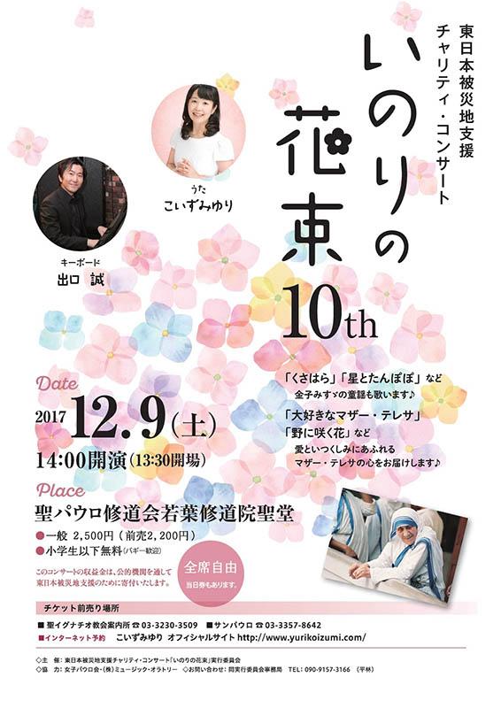 東京都:東日本被災地支援チャリティーコンサート「いのりの花束10th」 12月9日