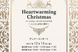 愛知県:ディナーコンサート「ハートウォーミング・クリスマス~ここにしかない喜び~」 12月15日