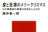 「日本のクリスマス」は Christmas 足り得ないのか? 堀井憲一郎『愛と狂瀾のメリークリスマス』(1)