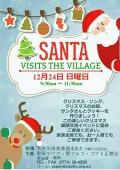 京都府:聖母マリア・聖マルコ・コプト正教会でクリスマス国際交流会イベント 12月24日