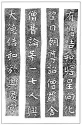 温故知神―福音は東方世界へ(87)大秦景教流行中国碑の現代訳と拓本32 川口一彦