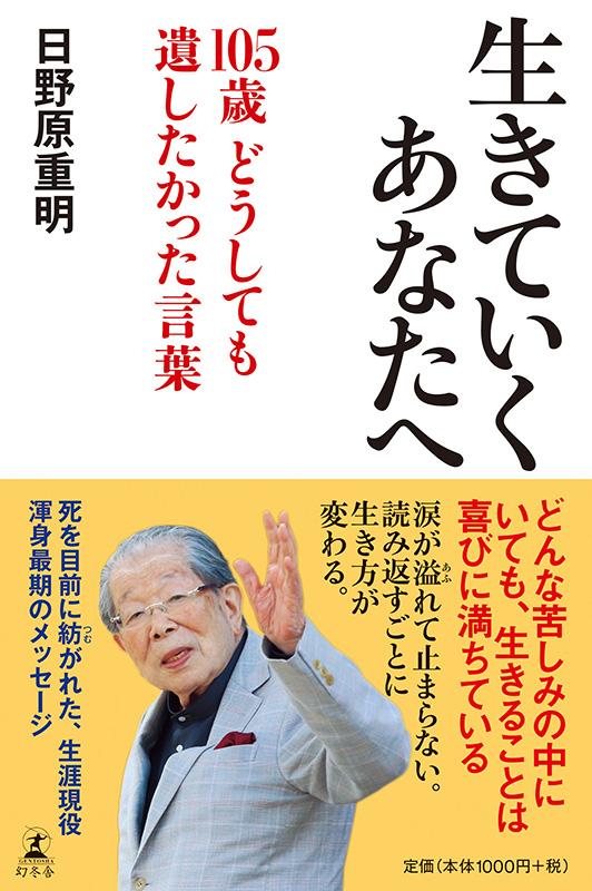 日野原重明著『生きていくあなたへ 105歳 どうしても遺したかった言葉』(幻冬舎)