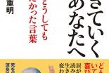 日野原重明先生、死の床で語られた愛の遺言! 『生きていくあなたへ 105歳 どうしても遺したかった言葉』