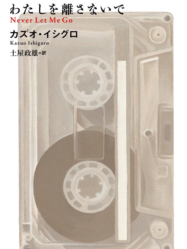 カズオ・イシグロ著(土屋政雄訳)『わたしを離さないで』ハヤカワ文庫