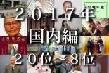 2017年ニュース・ランキング 国内編(1)