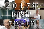2017年ニュース・ランキング 国内編(2)