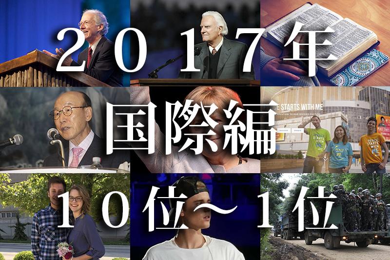 2017年ニュース・ランキング 国際編