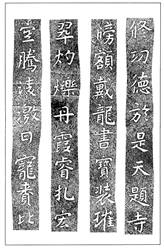 温故知神―福音は東方世界へ(88)大秦景教流行中国碑の現代訳と拓本33 川口一彦