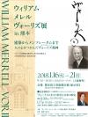 「ウィリアム・メレル・ヴォーリズ展in熊本」開催