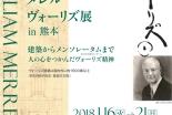 建築からメンタームまで多彩な働きを伝える 「ウィリアム・メレル・ヴォーリズ展in熊本」開催
