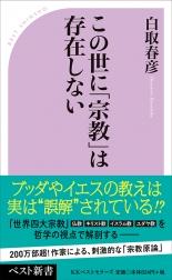 神学書を読む(20)白取春彦著『この世に「宗教」は存在しない』