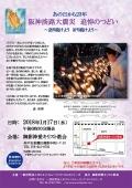 兵庫県:あの日から23年 阪神淡路大震災追悼のつどい~語り続けよう 祈り続けよう~ 1月17日