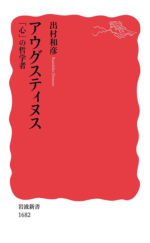 出村和彦著『アウグスティヌス「心」の哲学者』(岩波新書、2017年10月)