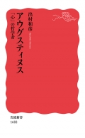 神学書を読む(22)出村和彦著『アウグスティヌス「心」の哲学者』