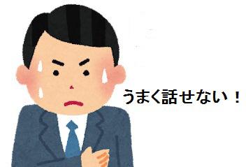 英語お宝情報(20)TOEIC900点以上でも英語が上手に話せるとは限らない! 木下和好