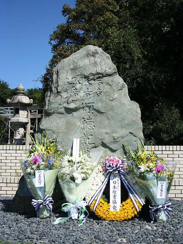 愛知県美浜町にある聖書和訳頌徳記念碑。現存する最古の和訳聖書の翻訳に尽力した音吉ら3人を記念して、1961年に建てられた。翌62年から美浜町と日本聖書協会が交代で毎年式典を主催している。(写真:同協会提供)<br />