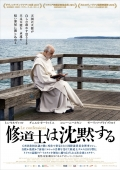 映画「修道士は沈黙する」 3月17日から全国順次公開