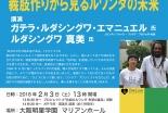 マリア会創立200周年記念 大阪明星学園で講演会「ルワンダの悲劇から23年」