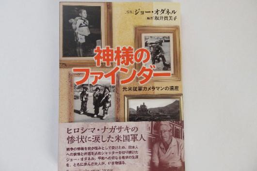 長崎への旅(6)核戦争の現実的脅威を前にして 込堂一博