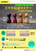 東京都:スマホ伝道セミナー 2月11日、12日