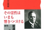 神学書を読む(23)若松英輔著『内村鑑三 悲しみの使徒』