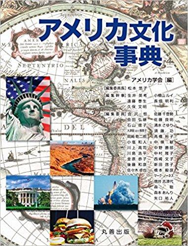 『アメリカ文化事典』(アメリカ学会編、丸善出版、2018年1月)