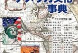 「宗教」の項目に新しく「ファンダメンタリズム」や「メガチャーチ」など追加 『アメリカ文化事典』