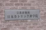 日本カトリック神学院、東京と福岡の2つの諸教区立神学校に移行へ