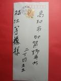 牧師の小窓(123)H兄からの手紙 福江等