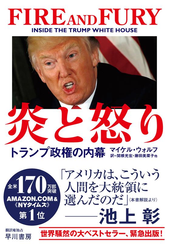 マイケル・ウォルフ著『炎と怒り―トランプ政権の内幕』(早川書房、2018年2月)