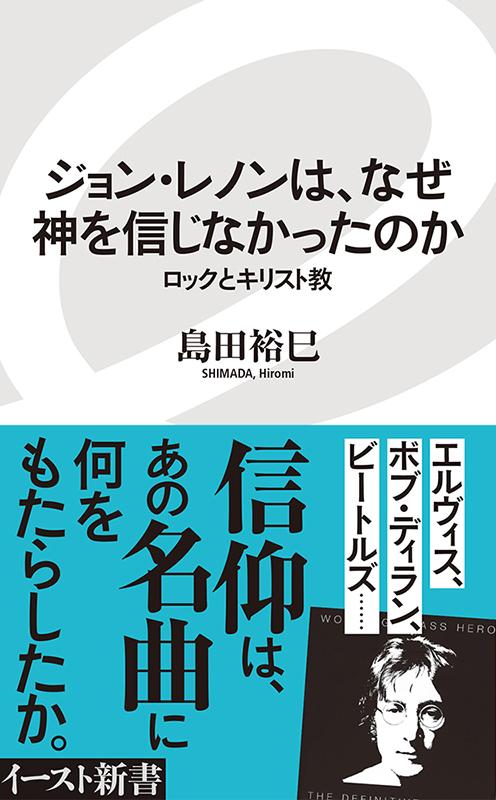 島田裕巳著『ジョン・レノンは、なぜ神を信じなかったのか ロックとキリスト教』(イースト新書、2018年2月)