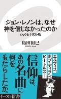 神学書を読む(25)島田裕巳著『ジョン・レノンは、なぜ神を信じなかったのか』