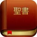 新共同訳、無料聖書アプリ「ユーバージョン」で利用可能に 音読機能も