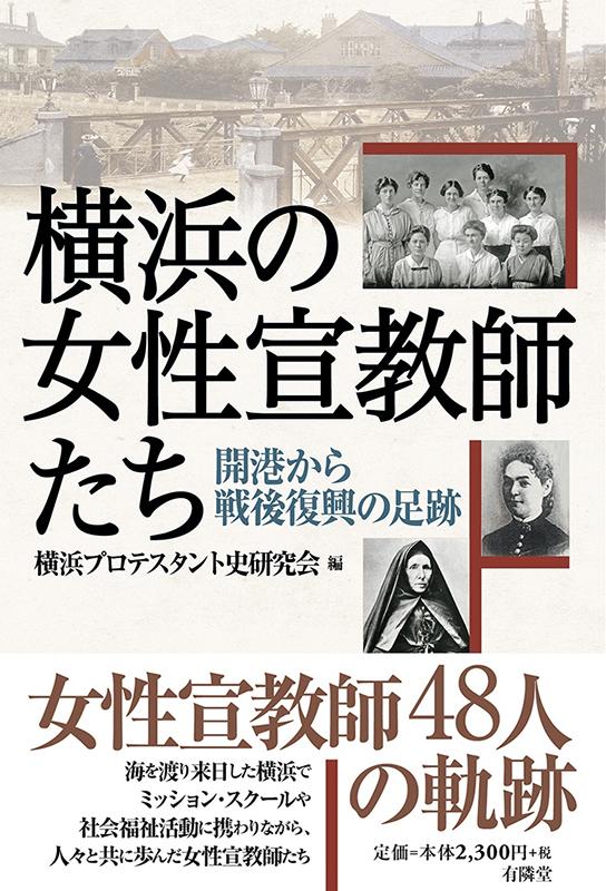 『横浜の女性宣教師たち』 開港から戦後復興まで日本に生涯をささげた48人の軌跡