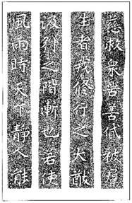 温故知神―福音は東方世界へ(94)大秦景教流行中国碑の現代訳と拓本39 川口一彦