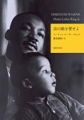 キング牧師没後50年 感動と人生の指針与える名著『汝の敵を愛せよ』