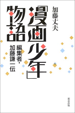加藤丈夫著『「漫画少年」物語―編集者・加藤謙一伝』(都市出版、2002年)