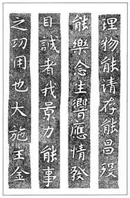 温故知神―福音は東方世界へ(95)大秦景教流行中国碑の現代訳と拓本40 川口一彦