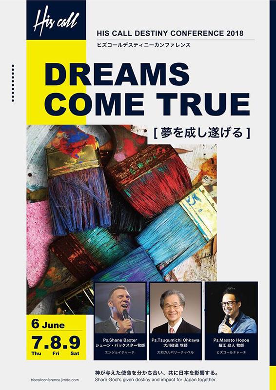 3回目となる今年のテーマは「DREAM COME TRUE 夢を成し遂げる」