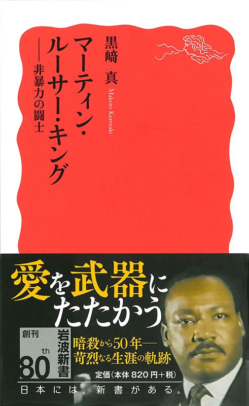 黒崎真著『マーティン・ルーサー・キング 非暴力の闘士』(岩波書店、2018年3月)<br />