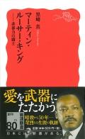 神学書を読む(26)黒崎真著『マーティン・ルーサー・キング 非暴力の闘士』