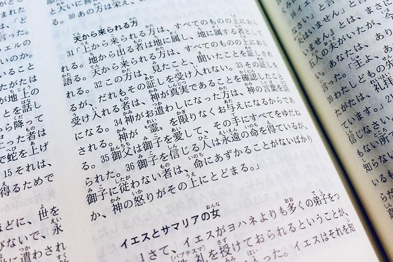 日本のカトリック教会の典礼における聖書朗読で5月21日以降、「御子(みこ)」が「おんこ」と読み替えられることになるヨハネによる福音書3章35、36節。「御父(おんちち)は御子(みこ)を愛して・・・」が「御父(おんちち)は御子(おんこ)を愛して・・・」と読み替えられることになる。