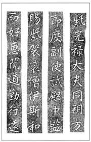 温故知神―福音は東方世界へ(96)大秦景教流行中国碑の現代訳と拓本41 川口一彦