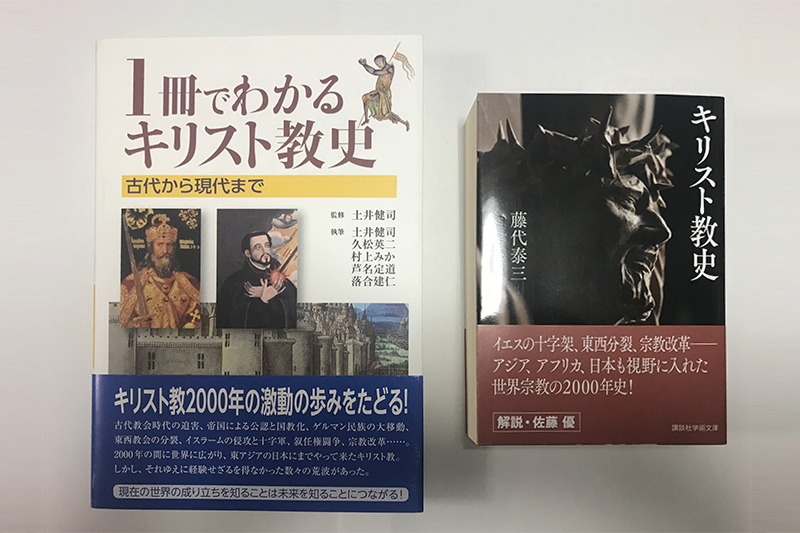 今年3月に日本キリスト教団出版局から出版された土井健司監修『1冊でわかるキリスト教史 古代から現代まで』と、昨年11月に講談社学術文庫から出版された藤代泰三著『キリスト教史』