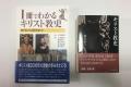 神学書を読む(27)土井健司監修『1冊でわかるキリスト教史 古代から現代まで』