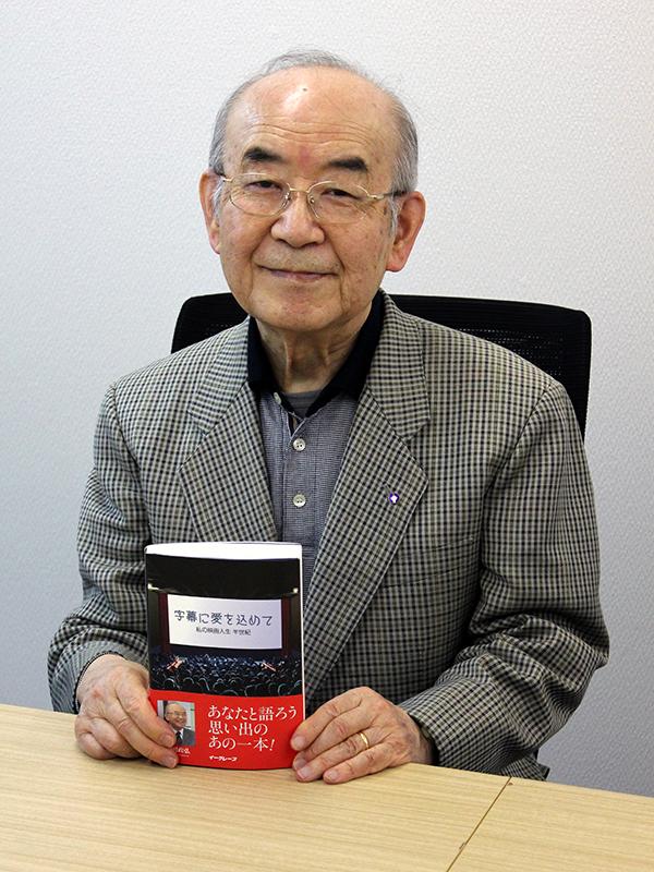 ワーナー・ブラザース映画元製作室長の小川政弘さん。46年半にわたって勤め、映画という仕事を通して信仰の証しをしてきた。所属する日本バプテスト教会連合東京中央バプテスト教会では、教育主事やCS中高科教師、財務担当役員を務めている。