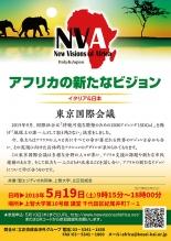 「アフリカの新たなビジョン東京国際会議」 上智大、聖エジディオ共同体などが共催