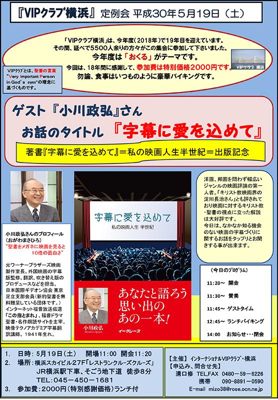 VIPクラブ横浜定例会 ゲストに元ワーナー映画製作室長の小川政弘さん