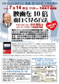 VIPクラブ船橋第103回集会「映画を10倍面白く見る方法」